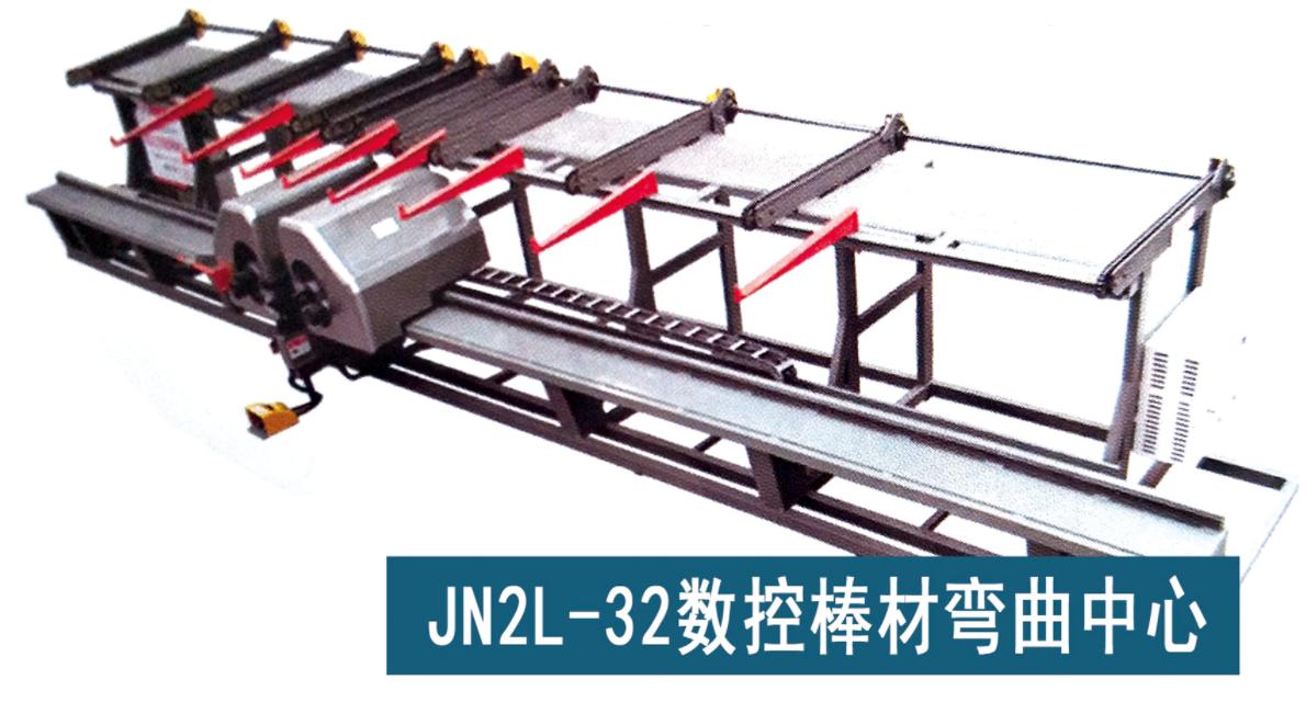 JN2L-32数控钢筋弯曲中心